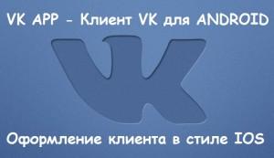 VK app 2.2.2 Night