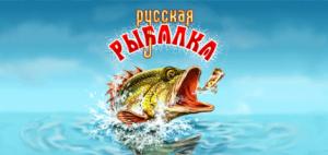 1263254644_russian_fishing
