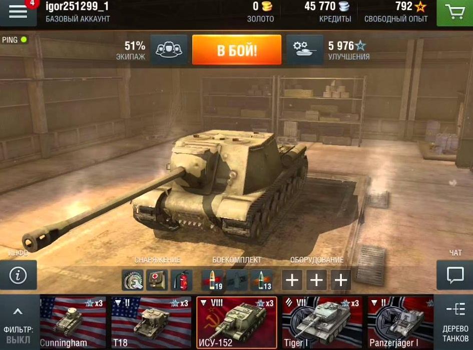 Скачать мод в игре world of tanks